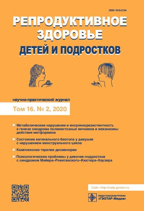 Репродуктивное здоровье детей и подростков № 2 2020