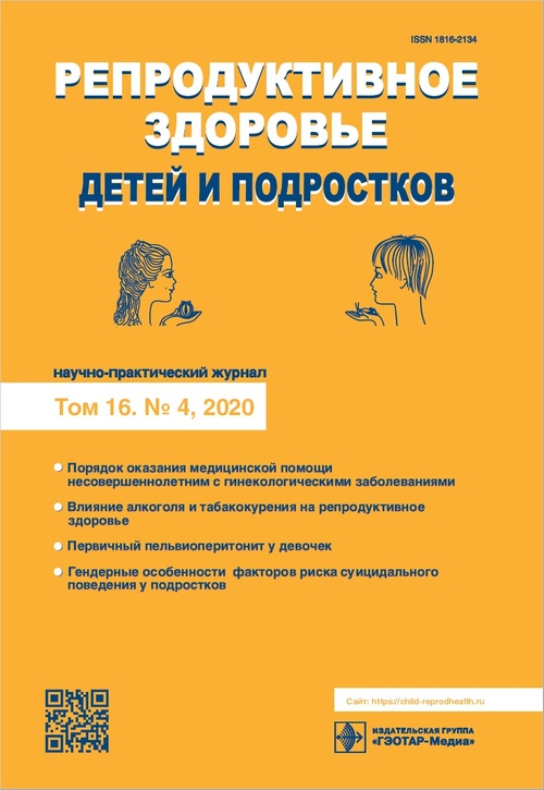 Репродуктивное здоровье детей и подростков № 4 2020