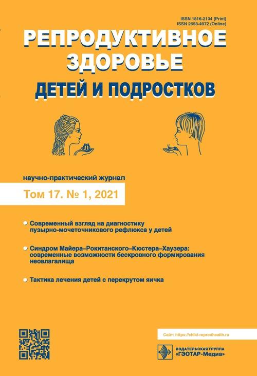 Репродуктивное здоровье детей и подростков №1 2021