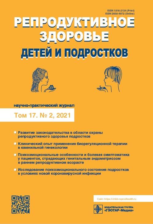 Репродуктивное здоровье детей и подростков № 2 2021